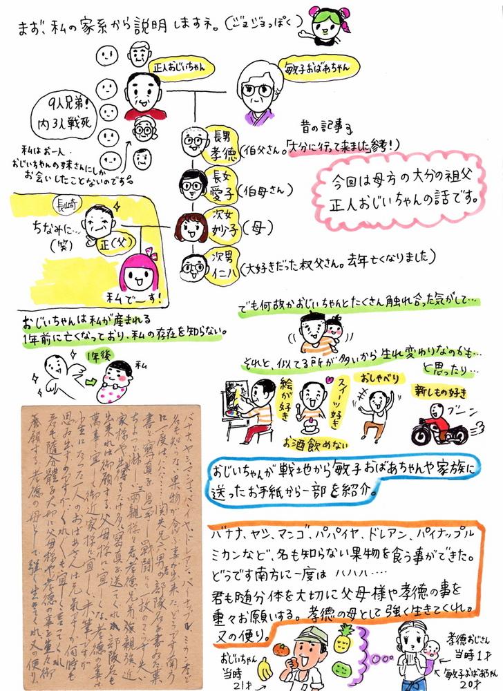 ojiichan2_1.jpg