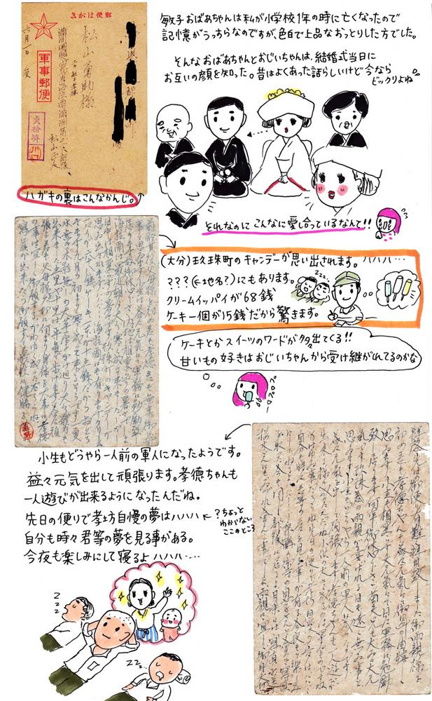 ojiichan3_1.jpg