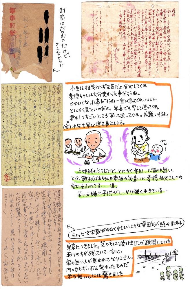 ojiichan4_1.jpg