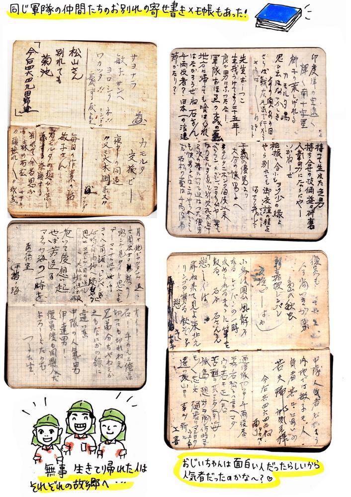ojiichan8_1.jpg
